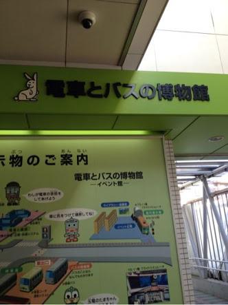 神奈川県川崎市宮前区の電車とバスの博物館。合鍵作成・合鍵制作・ディンプルキー作成・スペアーキー作成するなら価格・値段・金額をするなら全国配送料無料でネット注文の俺の合鍵。カギ番号は他人に見せないで!