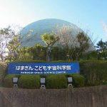神奈川県横浜市磯子区のはまぎん・こども宇宙科学館の写真。合鍵作成・合鍵制作・ディンプルキー作成・スペアーキー作成するなら価格・値段・金額をするなら全国配送料無料でネット注文の俺の合鍵。カギ番号は他人に見せないで!家の合鍵・ロッカーの合鍵・金庫の合鍵。合鍵は他人に見せないでね。