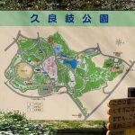 神奈川県横浜市港南区の久良岐公園。合鍵作成・合鍵制作・ディンプルキー作成・スペアキー作成・値段、金額、価格の安い俺の合鍵は全国配送料無料です。カギ番号は他人に絶対に見せないで。