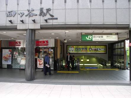 JR東日本の四ツ谷駅・四ッ谷駅の写真。合鍵制作・合鍵作成・ディンプルキー制作・スペアキー制作するなら全国配送料無料の俺の合鍵。値段・価格・金額も安い俺の合鍵。テレビ多数出演。他人に合鍵を見せないでください。