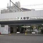 JR東日本大塚駅の写真。合鍵制作・合鍵作成・ディンプルキー制作・スペアキー作成は全国配送料無料・ネット注文、金額、価格、値段も対面店舗と変わらない。カギ番号は見せない!俺の合鍵。