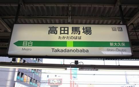 高田馬場駅で合鍵作成する場合には必ず鍵本体をご持参ください。合鍵制作・ディンプルキー作成・値段・価格・金額も安い俺の合鍵。カギ番号は他人に見せてはいけません。