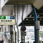 JR西日暮里駅・東京都交通局西日暮里駅・東京メトロ西日暮里駅。合鍵制作・合鍵作成・ディンプルキー制作・スペアキー制作するなら全国配送料無料の俺の合鍵。値段・価格・金額も安い俺の合鍵。テレビ多数出演。他人に合鍵を見せないでください。
