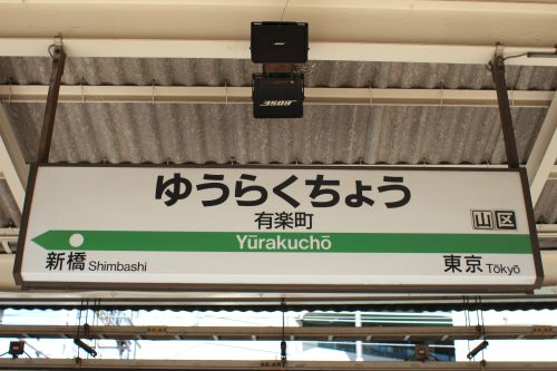 JR東日本有楽町駅・東京メトロ有楽町駅の写真。合鍵制作・合鍵作成・スペアキー作成・ディンプルキー作成・合鍵複製するには俺の合鍵。