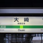 JR大崎駅の写真。大崎駅前で合鍵作成・合鍵制作・スペアキー作成・ディンプルキー作成したい場合には必ず合鍵本体をご持参ください。俺の合鍵。