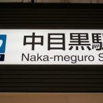 東急東横線中目黒駅。東京メトロ日比谷線中目黒駅。中目黒駅周辺で対面店舗で合鍵作成・合鍵制作・スペアキー作成・ディンプルキー作成する場合には必ず合鍵本体をご持参ください。鍵番号はあなたの家のパスワード。