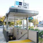 青山一丁目駅の写真。合鍵制作・合鍵作成・スペアキー作成・ディンプルキー作成・合鍵複製するには俺の合鍵。