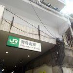 JR東日本の御徒町駅の写真。合鍵作成・合鍵制作・ディンプルキー作成・スペアキー制作は、全国配送料無料・価格・値段・金額も安い俺の合鍵。カギ番号は他人に見せては絶対にダメ!