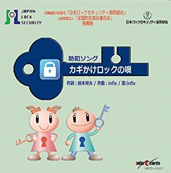 日本ロックセキュリティ協同組合推奨。カギかけロックの唄。玄関の鍵はしっかり閉めてお出かけしましょう。鍵番号はあなたの家のパスワード。鍵番号は他人に見せない。俺の合鍵。