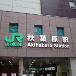 JR秋葉原駅・東京メトロ秋葉原駅・首都圏新都市鉄道秋葉原駅。合鍵制作・合鍵作成・スペアキー作成・ディンプルキー作成・合鍵複製するには俺の合鍵。
