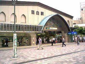 JR東日本山手線の目白駅。目白駅周辺・目白駅前で合鍵作成・合鍵制作・スペアキー作成するには鍵本体を必ずご持参ください。合鍵制作。他人に鍵番号を見せないでください。