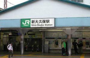 JR東日本山手線の新大久保駅。合鍵作成・合鍵制作・スペアキー作成するには鍵本体を必ずご持参ください。合鍵制作。他人に鍵番号を見せないでください。