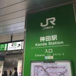 JR神田駅・東京メトロ神田駅。合鍵制作・合鍵作成・スペアキー作成・ディンプルキー作成・合鍵複製するには俺の合鍵。
