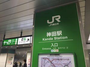 合鍵神田駅のどこで作成できる?...