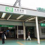 JR東日本五反田駅、東急五反田駅、都営地下鉄五反田駅。合鍵制作・合鍵作成・ディンプルキー制作・スペアキー制作するなら全国配送料無料の俺の合鍵。値段・価格・金額も安い俺の合鍵。テレビ多数出演。他人に合鍵を見せないでください。