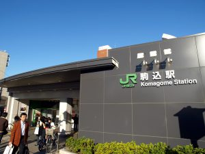 JR東日本駒込駅・東京メトロ駒込駅の写真です。合鍵制作・合鍵作成・ディンプルキー制作・スペアキー制作するなら全国配送料無料の俺の合鍵。値段・価格・金額も安い俺の合鍵。テレビ多数出演。他人に合鍵を見せないでください。