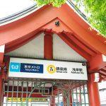 東京メトロ浅草駅・東京都交通局浅草駅・東武浅草駅で合鍵作成・合鍵制作・スペアキー作成・ディンプルキー作成する場合には必ず合鍵本体をご持参ください。鍵番号はあなたの家のパスワード。