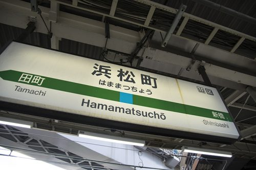 JR東日本浜松町駅の写真です。浜松町駅前・浜松町駅構内・浜松町駅周辺で合鍵作成・合鍵制作・スペアキー作成・ディンプルキー作成する場合には、インターネット注文の俺の合鍵。
