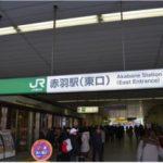 赤羽駅jr東日本の写真。合鍵制作・合鍵作成・ディンプルキー制作・スペアキー制作するなら全国配送料無料の俺の合鍵。値段・価格・金額も安い俺の合鍵。テレビ多数出演。他人に合鍵を見せないでください。