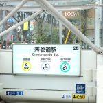 東京メトロ表参道駅周辺で、合鍵制作・合鍵制作・ディンプルキー作成・スペアキー作成・純正キー作成するには必ず鍵本体をご持参ください。