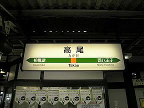 JR高尾駅・京王高尾駅で合鍵制作・合鍵制作・ディンプルキー作成・スペアキー作成・純正キー作成するには必ず鍵本体をご持参ください。