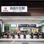 東京急行電鉄自由が丘駅で合鍵制作・合鍵制作・ディンプルキー作成・スペアキー作成・純正キー作成するには必ず鍵本体をご持参ください。