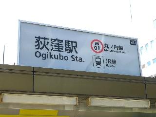 JR荻窪駅・東京メトロ荻窪駅で合鍵制作・合鍵制作・ディンプルキー作成・スペアキー作成・純正キー作成するには必ず鍵本体をご持参ください。