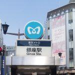 東京メトロ銀座駅合鍵制作・合鍵制作・ディンプルキー作成・スペアキー作成・純正キー作成するには必ず鍵本体をご持参ください。