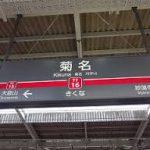 JR菊名駅・東急菊名駅合鍵制作・合鍵制作・ディンプルキー作成・スペアキー作成・純正キー作成するには必ず鍵本体をご持参ください。