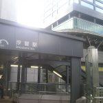 東京都交通局汐留駅・東京臨海新交通臨海線合鍵制作・合鍵制作・ディンプルキー作成・スペアキー作成・純正キー作成するには必ず鍵本体をご持参ください。