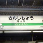 JR錦糸町駅・東京メトロ錦糸町駅合鍵制作・合鍵制作・ディンプルキー作成・スペアキー作成・純正キー作成するには必ず鍵本体をご持参ください。