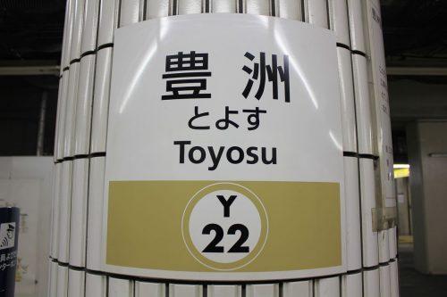 豊洲駅で合鍵制作・合鍵制作・ディンプルキー作成・スペアキー作成・純正キー作成するには必ず鍵本体をご持参ください。