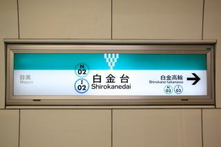 東京地下鉄白金台駅・東京地下鉄白金台駅で合鍵制作・合鍵制作・ディンプルキー作成・スペアキー作成・純正キー作成するには必ず鍵本体をご持参ください。