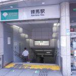 西武練馬駅・東京地下鉄練馬駅合鍵制作・合鍵制作・ディンプルキー作成・スペアキー作成・純正キー作成するには必ず鍵本体をご持参ください。