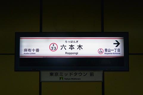 東京メトロ六本木駅・東京地下鉄六本木駅合鍵制作・合鍵制作・ディンプルキー作成・スペアキー作成・純正キー作成するには必ず鍵本体をご持参ください。