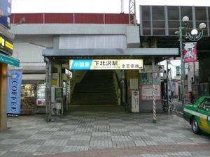 合鍵下北沢駅どこでできる?!(...