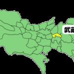 武蔵野市で合鍵制作・合鍵制作・ディンプルキー作成・スペアキー作成・純正キー作成するには必ず鍵本体をご持参ください。
