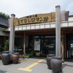 青森県平川市の周辺で合鍵・スペアキー・ディンプルキー作るなら、店舗に行かなくてもネット注文できる【俺の合鍵】テレビでおなじみ
