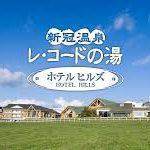 北海道新冠郡新冠町の近くの店舗で合鍵を作りたい場合には、インターネット注文が便利です【俺の合鍵】5分で注文自宅に宅配いたします。