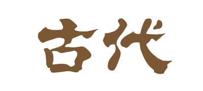 古代のロゴ