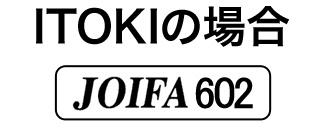 JOIFA番号 ITOKIのデスクの場合