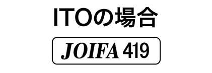 JOIFA番号 ITOKIの場合