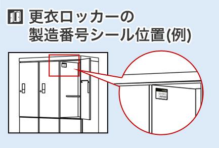 更衣ロッカー等の製造番号シール位置(例)